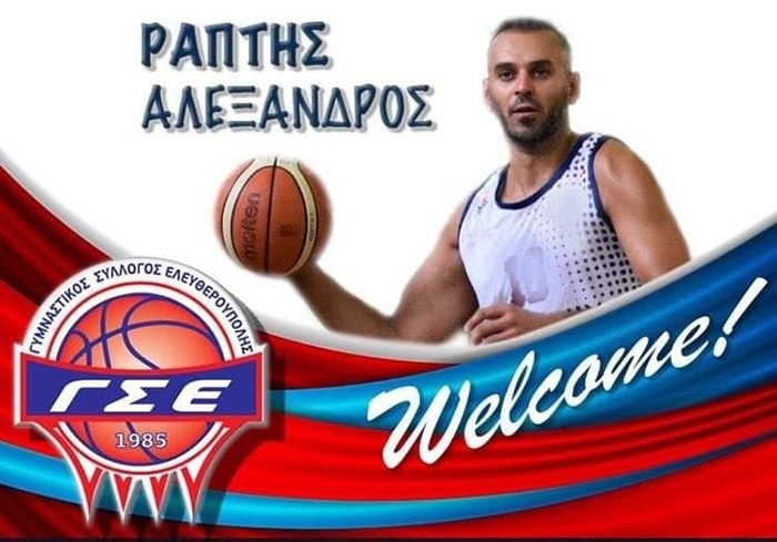 ΓΣΕ: Ανακοίνωσε τον πρωταθλητή Αλέξανδρο Ράπτη