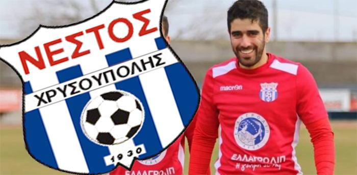 Συμφώνησε και συνεχίζει στο Νέστο Χρυσούπολης ο Γρηγόρης Παπαδόπουλος