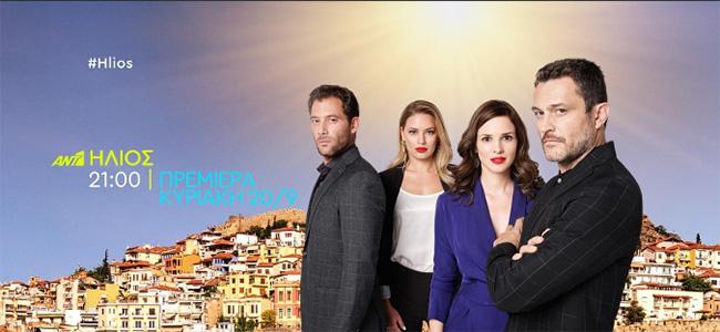 ΉΛΙΟΣ: Το μεγάλο τηλεοπτικό «ραντεβού» της Καβάλας ξεκινάει σήμερα το βράδυ!