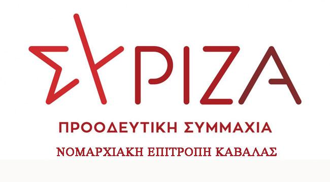 Ο ΣΥΡΙΖΑ Καβάλας σχολιάζει την απάντηση της τοπικής ΝΔ