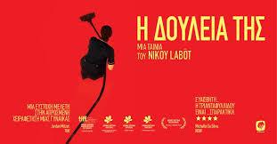 «Η δουλειά της», ταινία ανατρεπτική