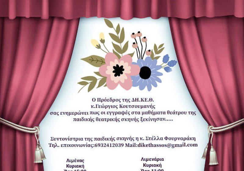Ξεκινούν οι εγγραφές στην Παιδική Θεατρική Σκηνή του Δήμου Θάσου