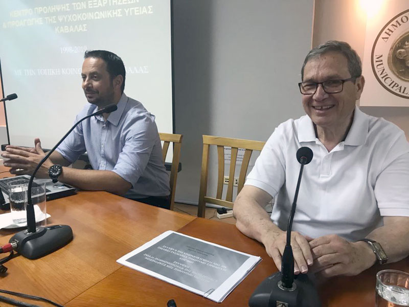 Νέα διοίκηση στο Κέντρο Πρόληψης των φορέων του Ν. Καβάλας