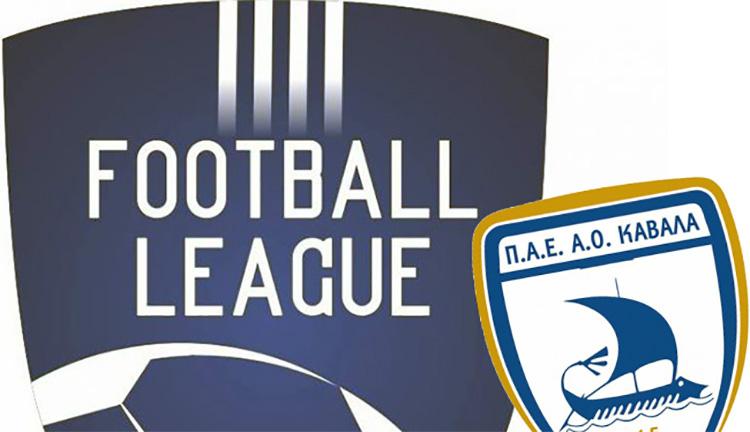 Στις 7 Νοεμβρίου η πρεμιέρα της Football League