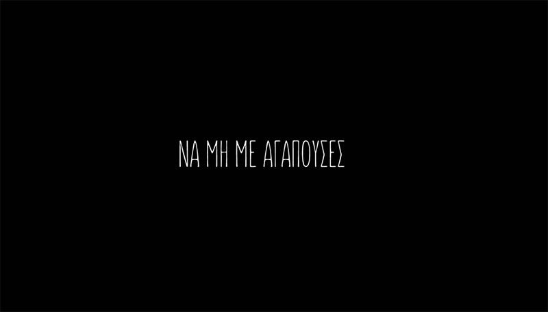 Να μη με αγαπούσες: Σε στίχους της Καβαλιώτισσας Κυριακής Παντούρη το τραγούδι της Φωτεινής Δάρρα (video)