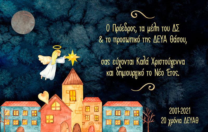 Καλή χρονιά !