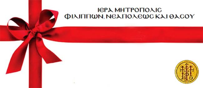 Διανομή δωροεπιταγών για προμήθεια τροφίμων από την Ιερά Μητρόπολη