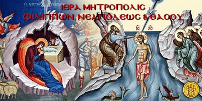 Ιερά Μητρόπολη ΦΝΘ: Το αναλυτικό πρόγραμμα των ακολουθιών κατά την εορταστική περίοδο