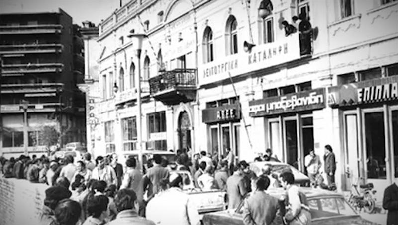 Η ιστορία της Μεγάλης Λέσχης μέσα από ένα video του Δήμου Καβάλας