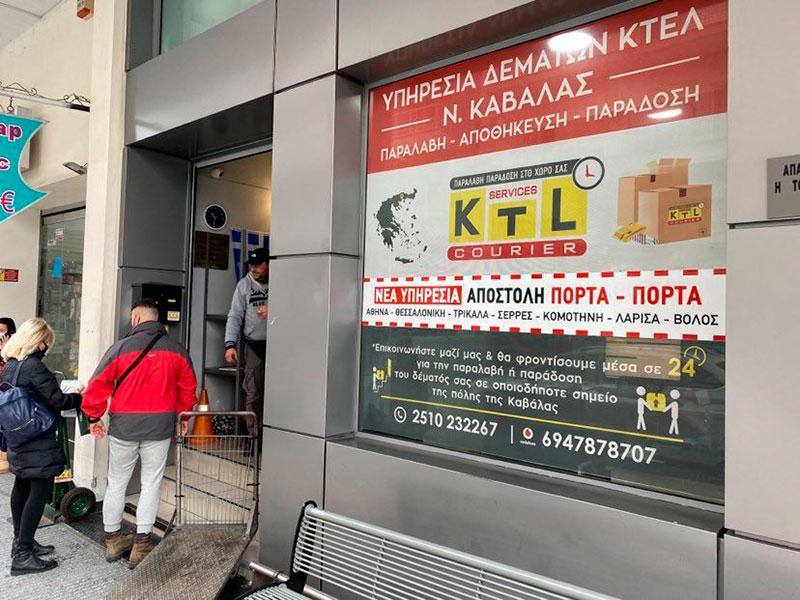 Υπηρεσία κούριερ ΚΤΕΛ Καβάλας: Παράδοση δεμάτων-φακέλων ακόμη και την ίδια μέρα!