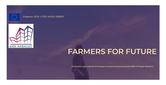 ΙΕΚ Καβάλας: Συμμετοχή στο «Farmers for future» του Erasmus+