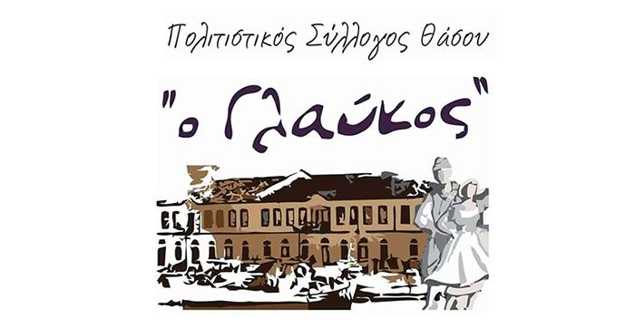 Πολιτιστικός Σύλλογος Θάσου«Ο Γλαύκος»: Εντοπισμός και καταγραφή παλαιού αρχειακού υλικού