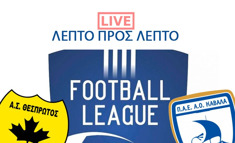 Football League 2η αγωνιστική: Θεσπρωτός – ΑΟΚ 0-1 (Live ενημέρωση)