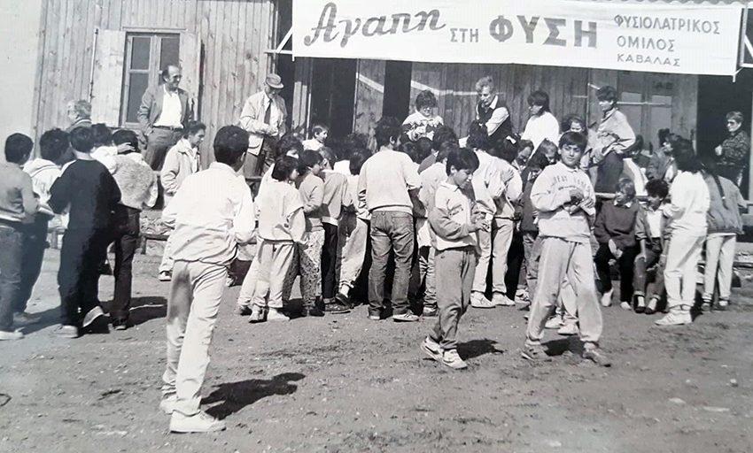40 χρόνια Φυσιολατρικός Όμιλος Καβάλας (φωτογραφίες)