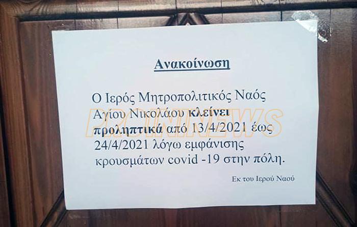 Κλειστός προσωρινά ο Μητροπολιτικός Ναός στην Ελευθερούπολη (φωτογραφίες)