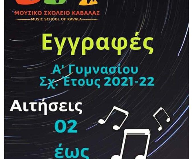 Μουσικό Σχολείο Καβάλας: Εγγραφές στην Α' Γυμνασίου για το σχολικό έτος 2021-2022
