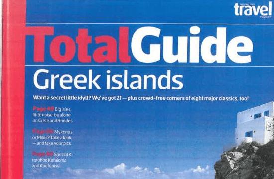Τουριστική διαφήμιση των νησιών εις βάρος της Βόρειας Ελλάδας;
