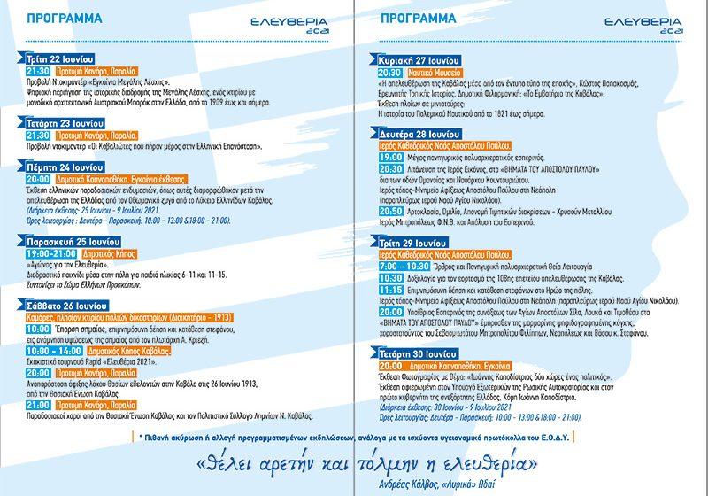 Το αναλυτικό πρόγραμμα για τα «Ελευθέρια« 2021
