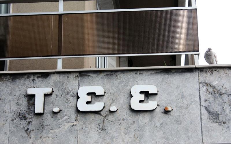 Το ΤΕΕ-ΑΜ διοργανώνει διαδικτυακή παρουσίαση του μοντέλου πιστοποίησης αριστείας κατά EFQM