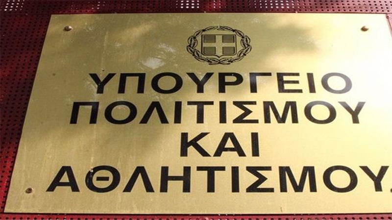 Επιχορήγηση της «Δημωφέλεια» από το Υπουργείο Πολιτισμούγια δράσεις μουσείων, πινακοθηκών και συλλογών σύγχρονου πολιτισμού