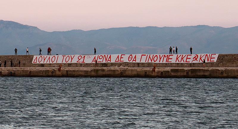 Γιγαντοπανό του ΚΚΕ στο λιμάνι (φωτογραφίες-video)