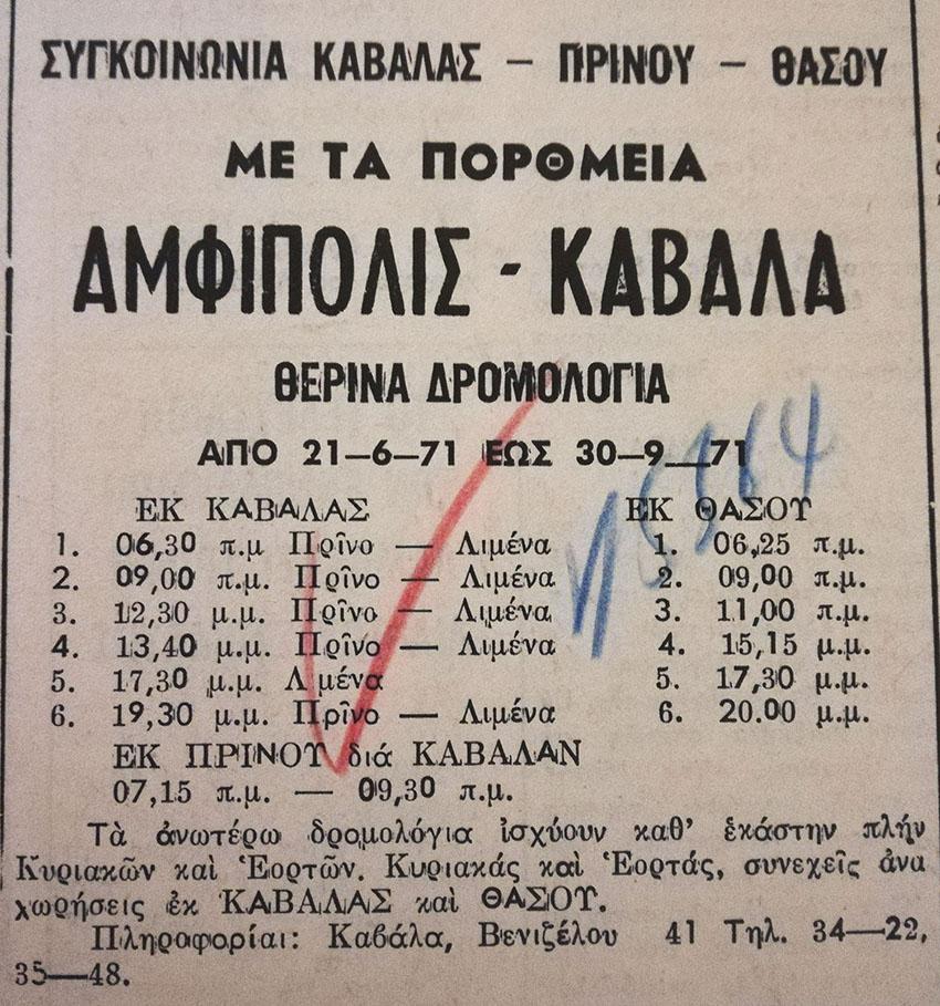 Πριν 50 χρόνια: Τουλάχιστον δέκα δρομολόγια την ημέρα από Καβάλα για Θάσο (φωτογραφίες)