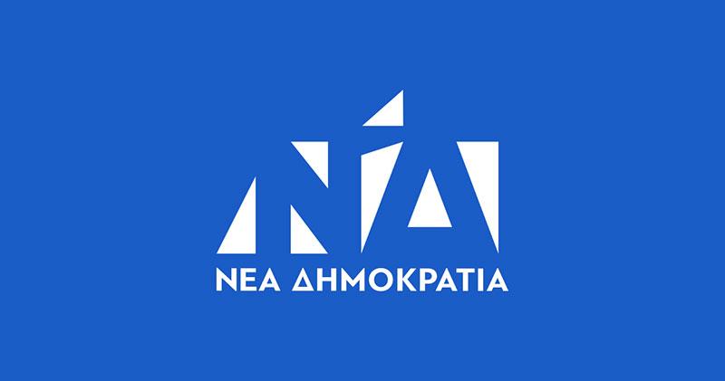 Απάντηση της Νέας Δημοκρατίας στην ομιλία της Τάνιας Ελευθεριάδου