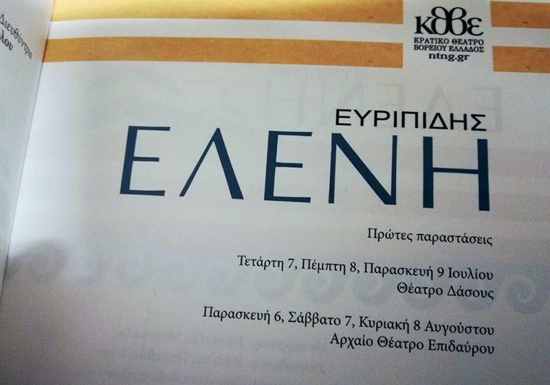 Το ΚΘΒΕ είναι Κρατικό Θέατρο Βασικά Θεσσαλονίκης