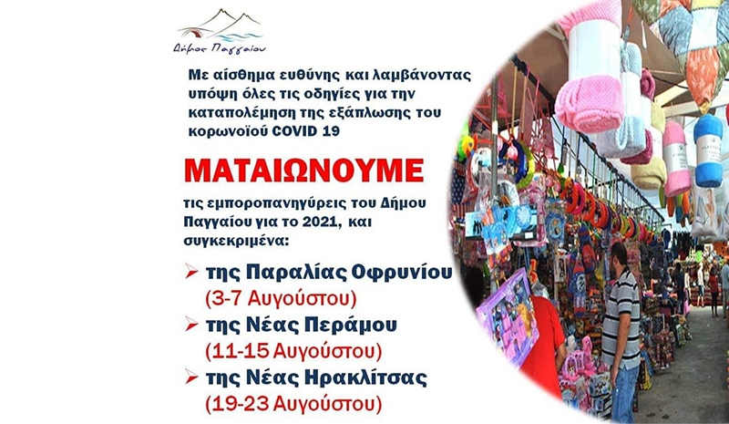 Ο κορωνοϊός «νίκησε» και φέτος τις εμποροπανηγύρεις του Δήμου Παγγαίου