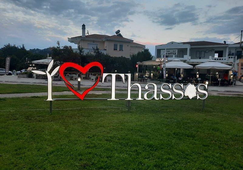 «I Love Thassos» (φωτογραφίες)