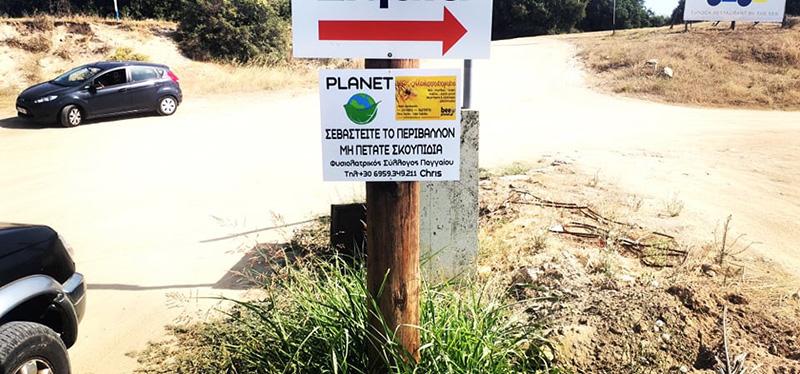 Ο Φυσιολατρικός Σύλλογος Δ. Παγγαίου Planet ευχαριστεί (φωτογραφίες)