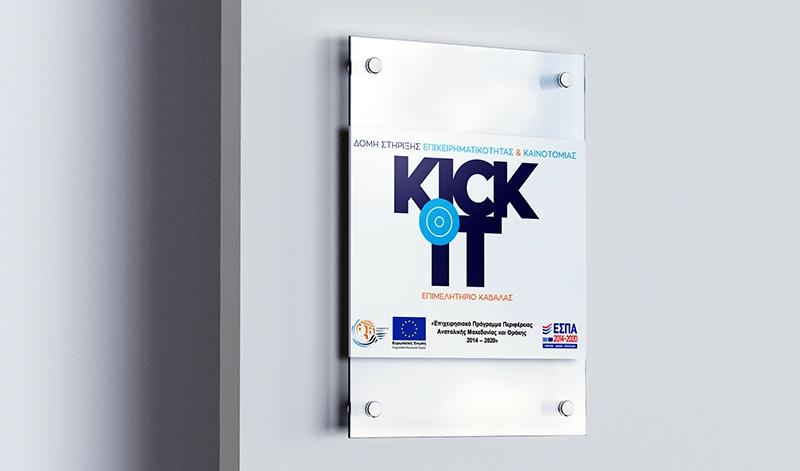 Kick-iT: Πρόγραμμα επιτάχυνσης επιχειρήσεων της Δομής Στήριξης Επιχειρηματικότητας και Καινοτομίας από το Επιμελητήριο Καβάλας