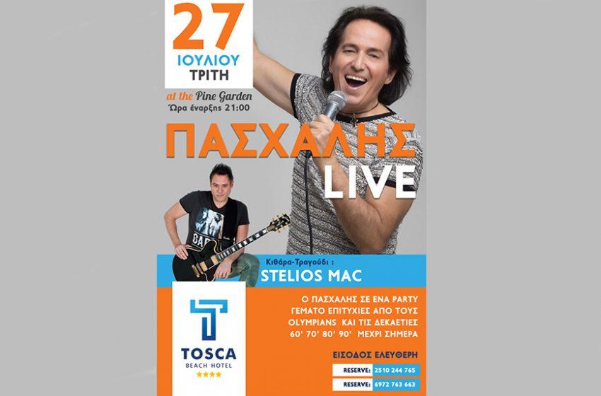 Ο Πασχάλης Live στην Tosca την Τρίτη 27 Ιουλίου