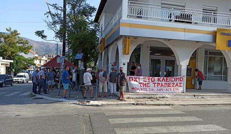 Λιμενάρια: Συγκέντρωση διαμαρτυρίας για το κλείσιμο της Τράπεζας Πειραιώς