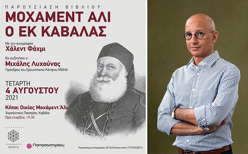 Το Ερευνητικό Κέντρο MOHA παρουσιάζει το βιβλίο «Μοχάμεντ Άλι ο εκ Καβάλας» του Khaled Fahmy