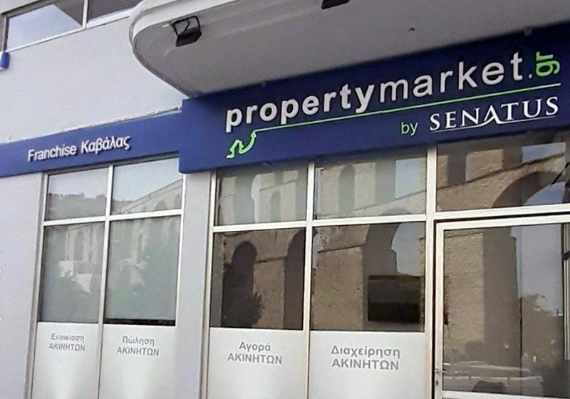 propertymarket.gr: Άνοιξε κατάστημα Franchise στην Καβάλα