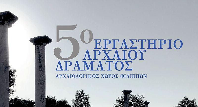 Το 5ο Εργαστήριο Αρχαίου Δράματος παρουσιάζεται στους Φιλίππους 8 & 10 Σεπτεμβρίου