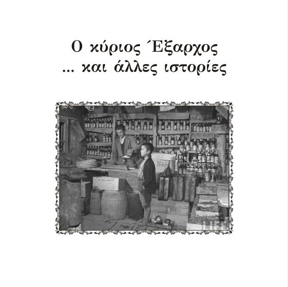 Καινούριο βιβλίο από τον Λευτέρη Κελβερίδη