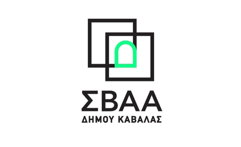Ολοκληρώθηκαν τα δύο Συμμετοχικά Εργαστήρια με τίτλο «Ταυτότητα τόπου και στρατηγικές προβολής για τον δήμο Καβάλας»