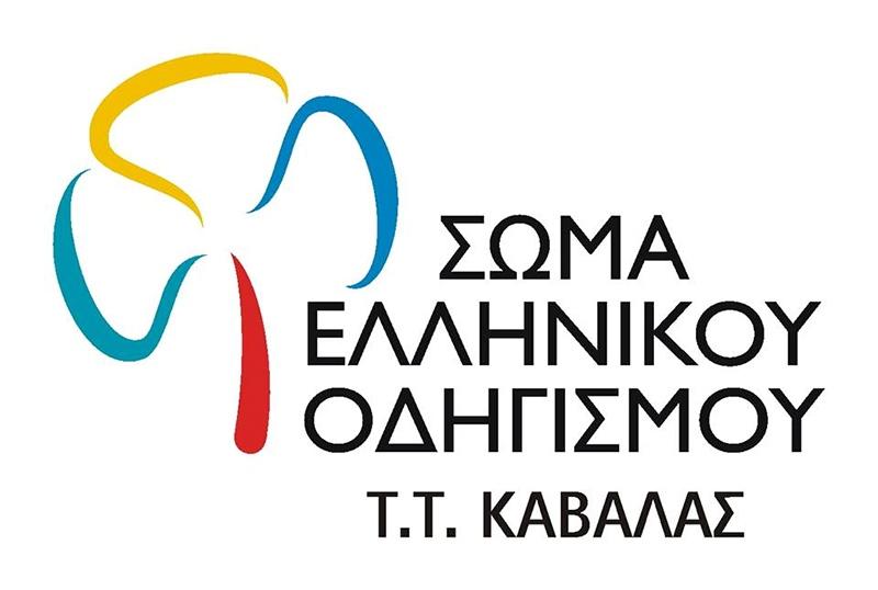 Νέο Τοπικό Συμβούλιο για το Σώμα Ελληνικού Οδηγισμού Καβάλας