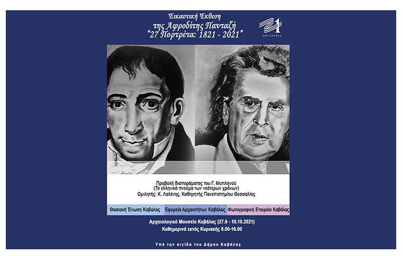 Παρατείνεται η εικαστική έκθεση της Αφροδίτης Πανταζή «27 Πορτρέτα: 1821 – 2021»