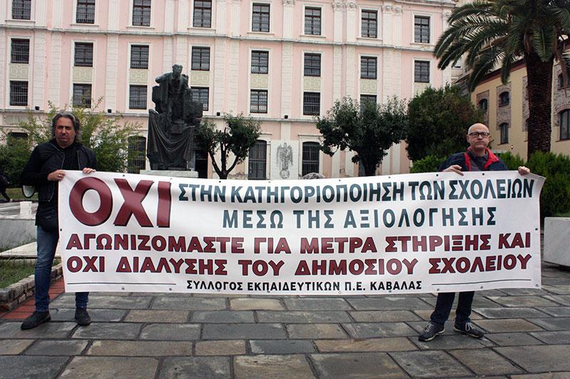 Οι απόψεις του συλλόγου της Καβάλας μεταφέρονται στην Αθήνα