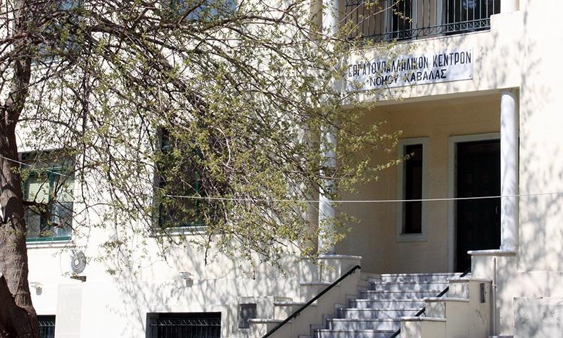 Εκλογές στο Εργατικό Κέντρο Καβάλας
