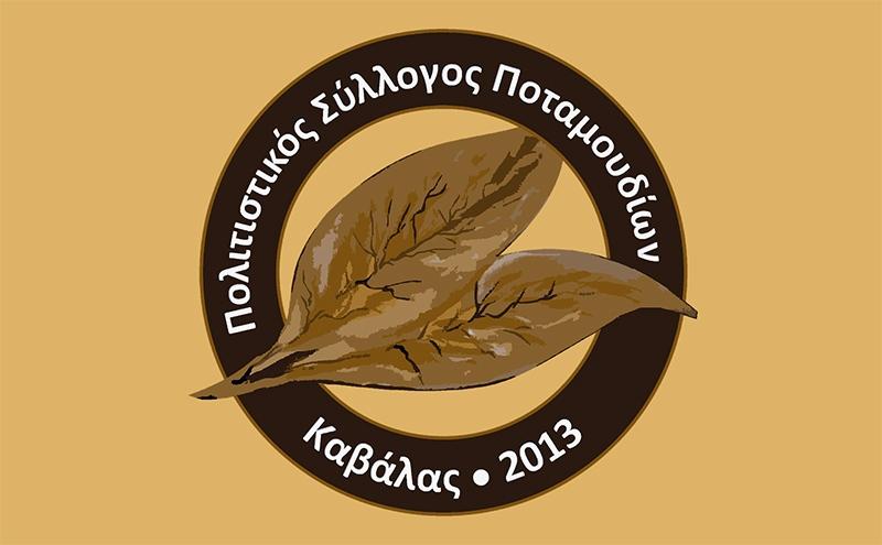 Ο Πολιτιστικός Σύλλογος Ποταμουδίων πραγματοποιεί την Ετήσια Γενική του Συνέλευση